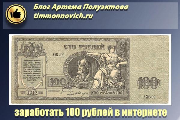 заработать прямо сейчас без вложений 100 рублей